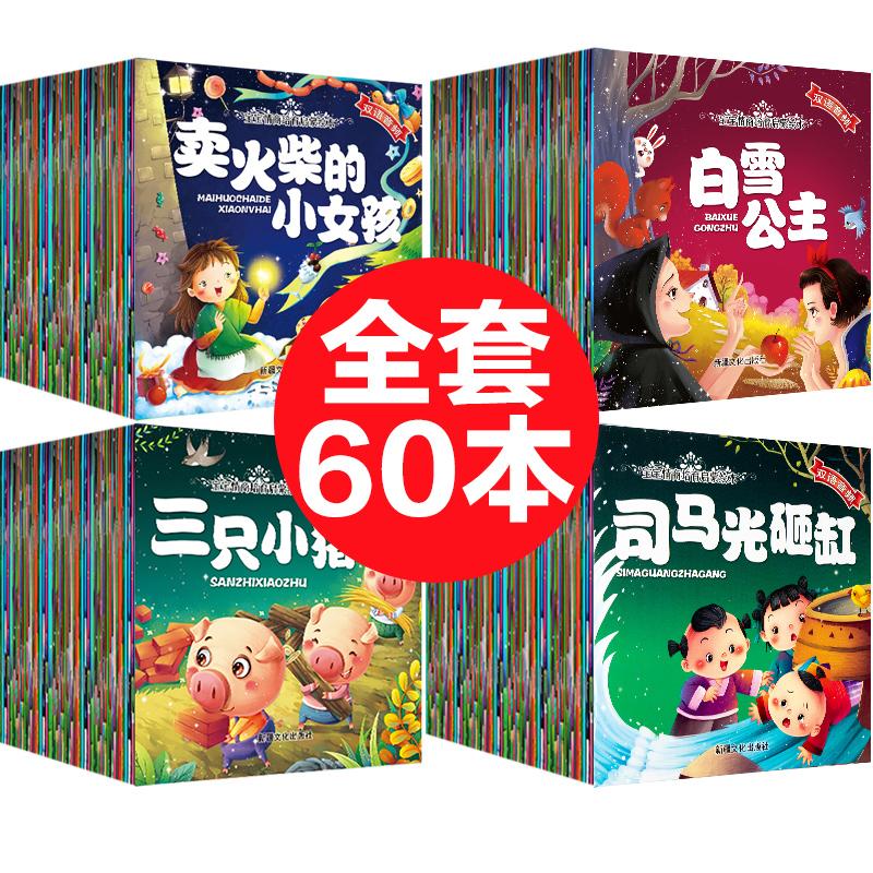 【全套60册】幼儿睡前故事绘本