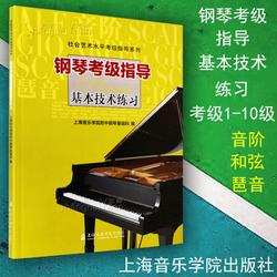 正版 钢琴考级指导基本技术练习 社会艺术水平 上海音乐学院 书籍