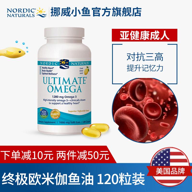 美国原装欧米茄omega-3深海鱼油软胶囊中老年DHA补脑记忆力120粒