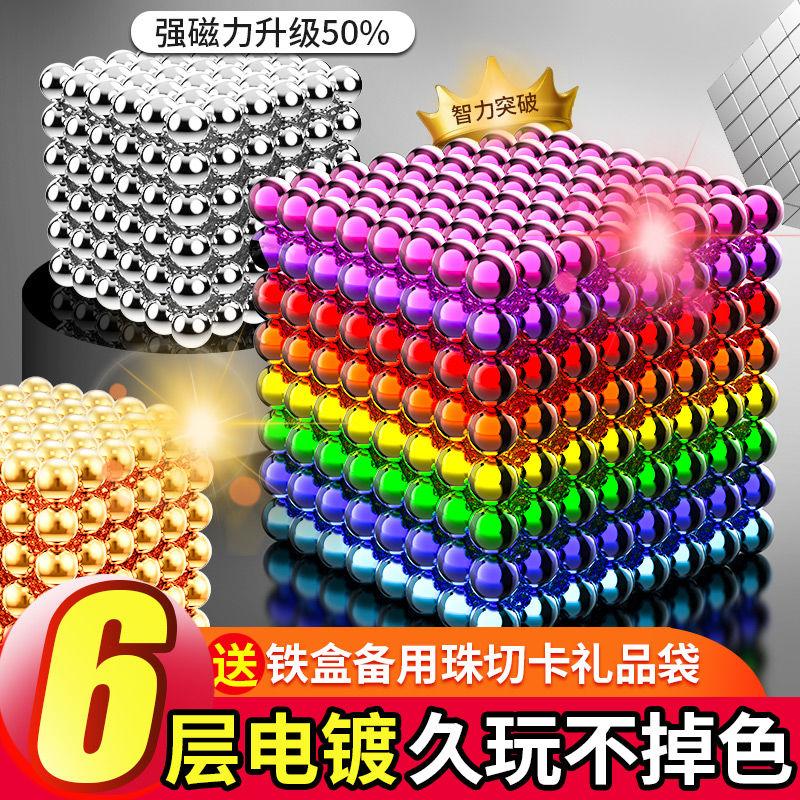 巴克磁力八颗珠克便宜球磁铁彩色儿童益智积木玩具吸铁石片1000颗