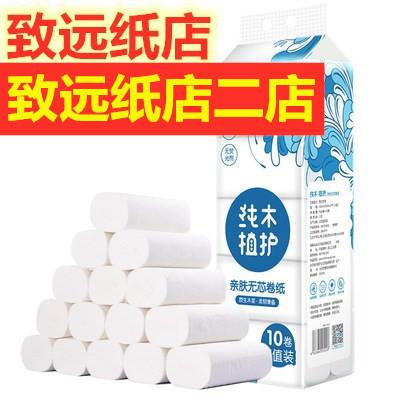 致远凑单纸1.01元卷纸实惠装抽纸卫生纸红包赞单满10元发货一提0.21元