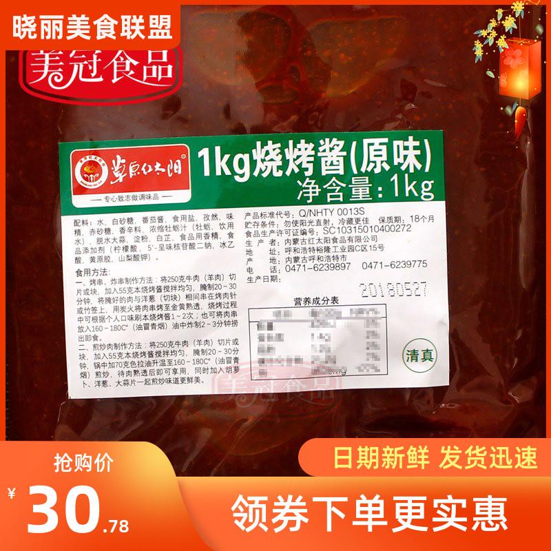 辣味红太阳烧烤酱商用1kg原味/香草原清真腌料刷料1000g包邮