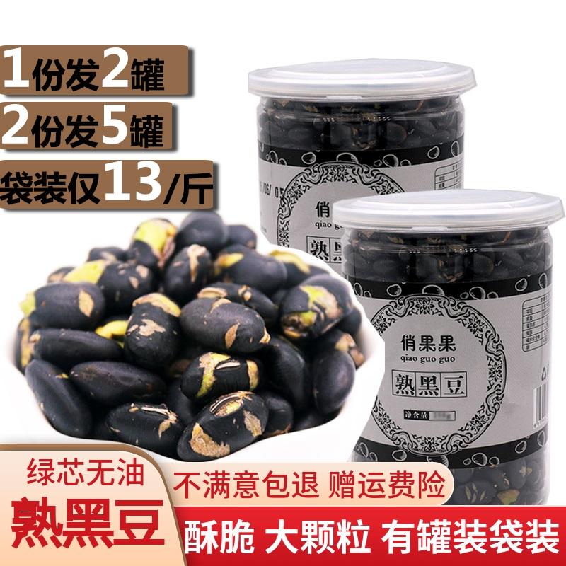 俏果果 绿心无油炒熟黑豆即食 备孕500g*2袋黑豆炒货零食坚果小吃