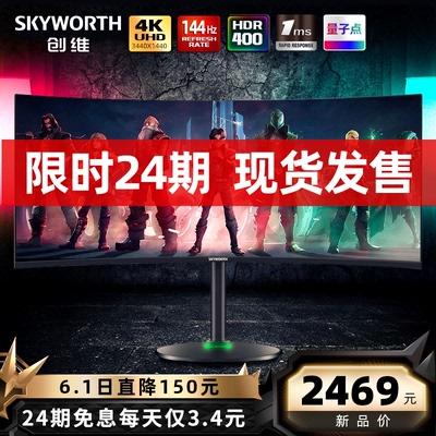 创维 34英寸准4K144hz显示器34G1Q曲面带鱼屏21:9 HDR144hz电竞吃鸡游戏台式电脑2K显示器HDMI壁挂PS4