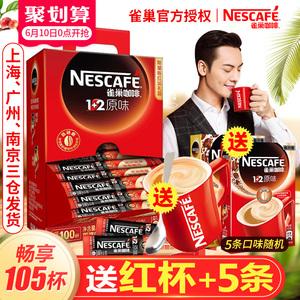 领5元券购买送杯 Nestle雀巢1+2原味三合一速溶咖啡粉100条装咖啡1500g礼盒