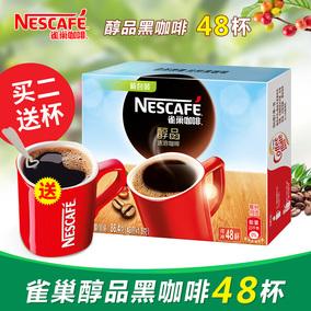 官方雀巢无蔗糖添加无奶醇品黑咖啡