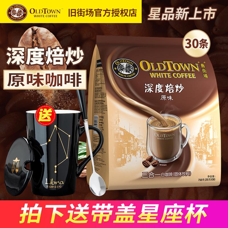 马来西亚进口旧街场白咖啡原味三合一速溶咖啡深度烘焙30条装750g