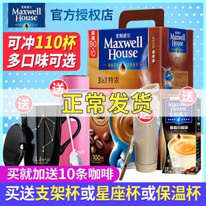 领10元券购买新品装麦斯威尔特浓三合一咖啡粉