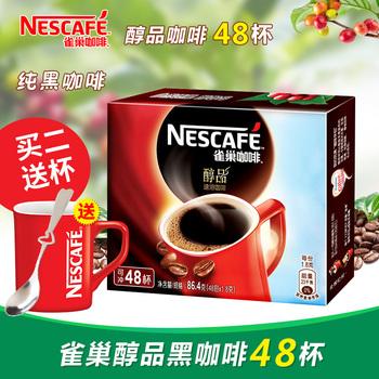 官方雀巢无糖添加无奶48醇品黑咖啡