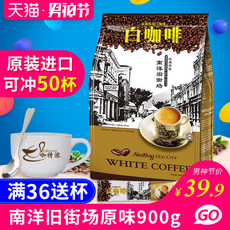 Nanyang old city 900g