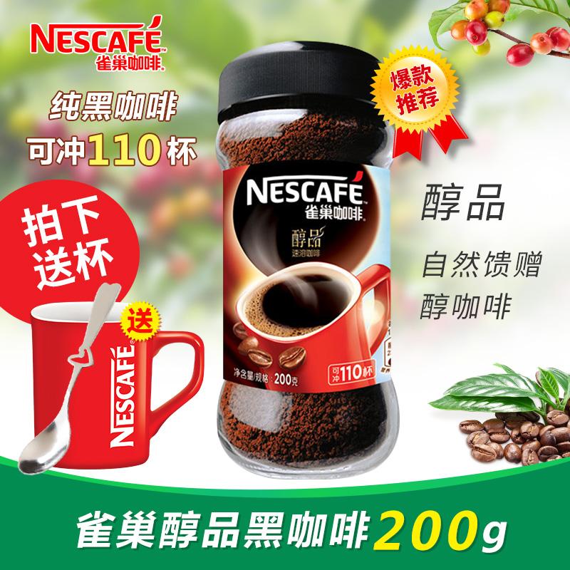 雀巢醇品纯黑咖啡速溶无糖添加无奶原味苦咖啡200g瓶装110杯