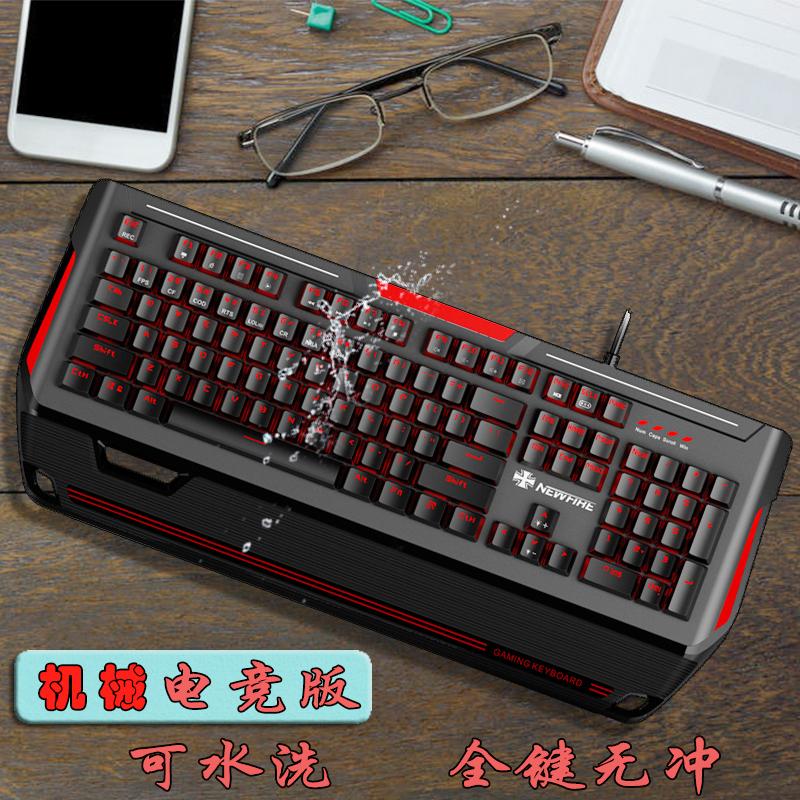 网红真机械键盘防水游戏电竞可水洗光轴可拔插吃鸡有线电脑笔记本