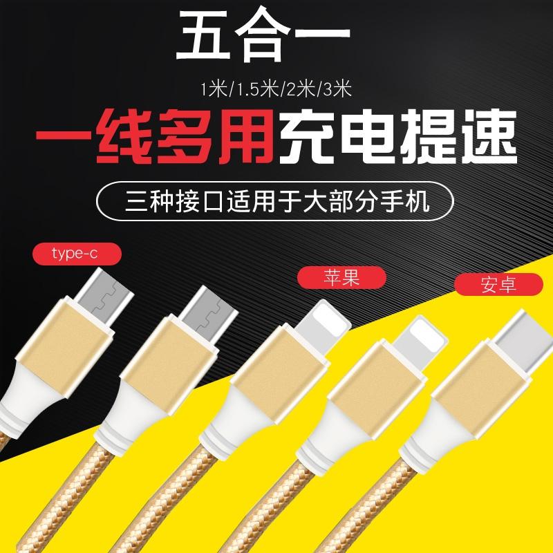 2个苹果2个安卓快充线3米usb3.1Type-C数据线乐视一加二2小米4C诺基亚N1兼容ZU1手机