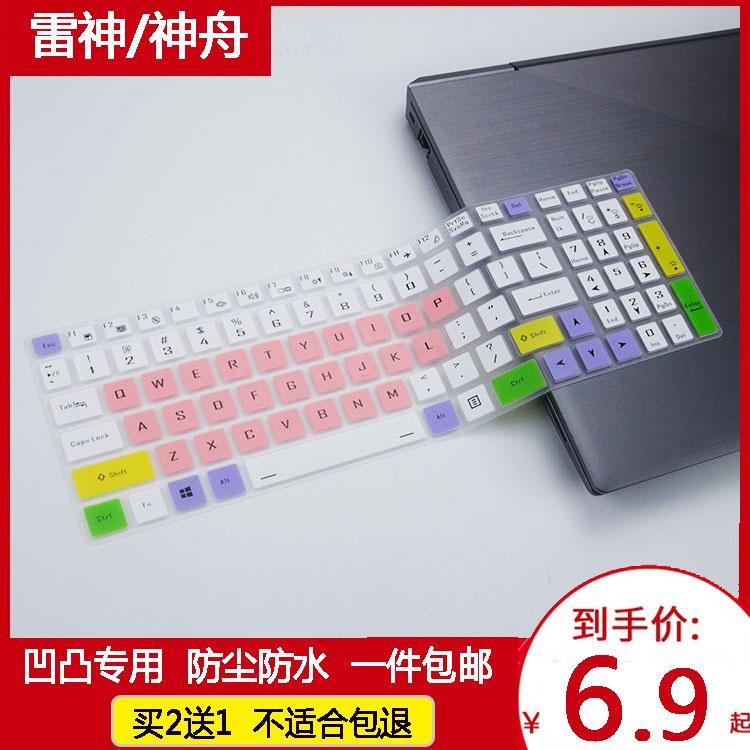 适用神舟(HASEE)战神G7M-CT7NA键盘保护贴膜17.3英寸电脑凹凸防尘