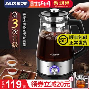 奥克斯黑茶煮茶器蒸汽煮茶壶玻璃电热全自动家用安化普洱蒸茶器品牌