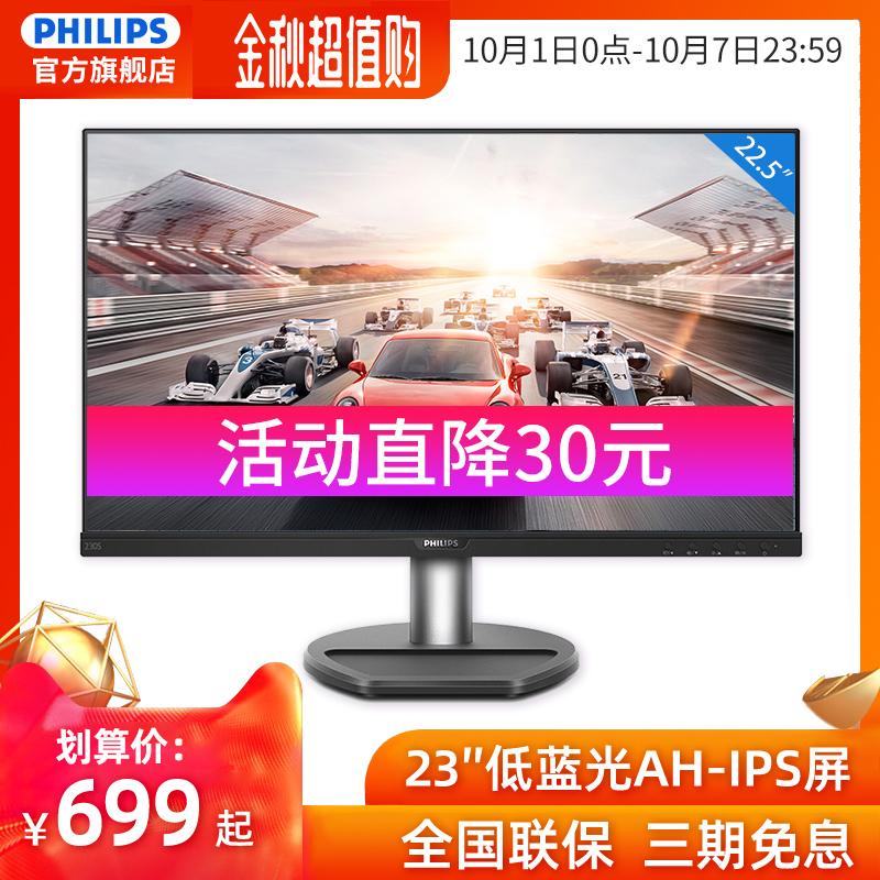 (用300元券)飞利浦230s8qhsb 23英寸ips显示器