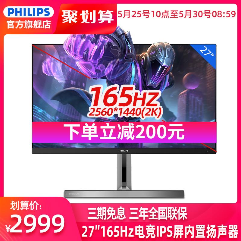 飞利浦新品275M1RZ 27英寸电竞165hz显示器2K电脑台式1ms响应游戏屏幕NanoIPS窄边框广色域内置音箱升降旋转 2999元