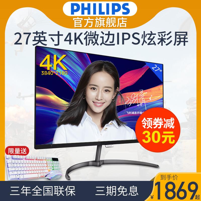 飞利浦276E8VJSB 27英寸4K液晶高清显示器IPS设计绘图HDMI接口台式电脑显示屏幕