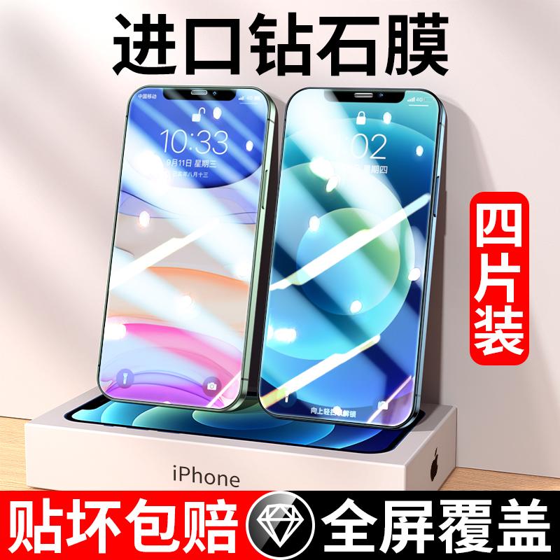 中國代購 中國批發-ibuy99 iphone iPhoneX钢化膜苹果11/12全屏XR/Pro覆盖ProMax7mini6s防窥SE2P手机i…