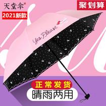 天堂伞折叠雨伞商务伞睛雨两用伞加大双人格子雨伞