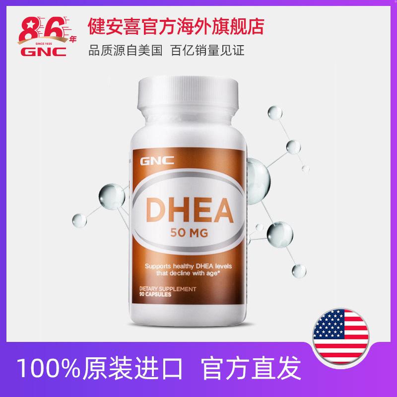 GNC健安喜DHEA青春素胶囊50mg*90粒提高性活力卵巢正品美国进口