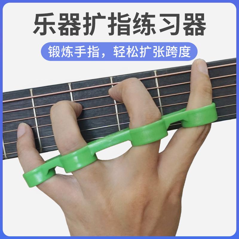 古典电木吉他手指扩指器扩张练习器开指器跨度拉伸钢琴大提乐器