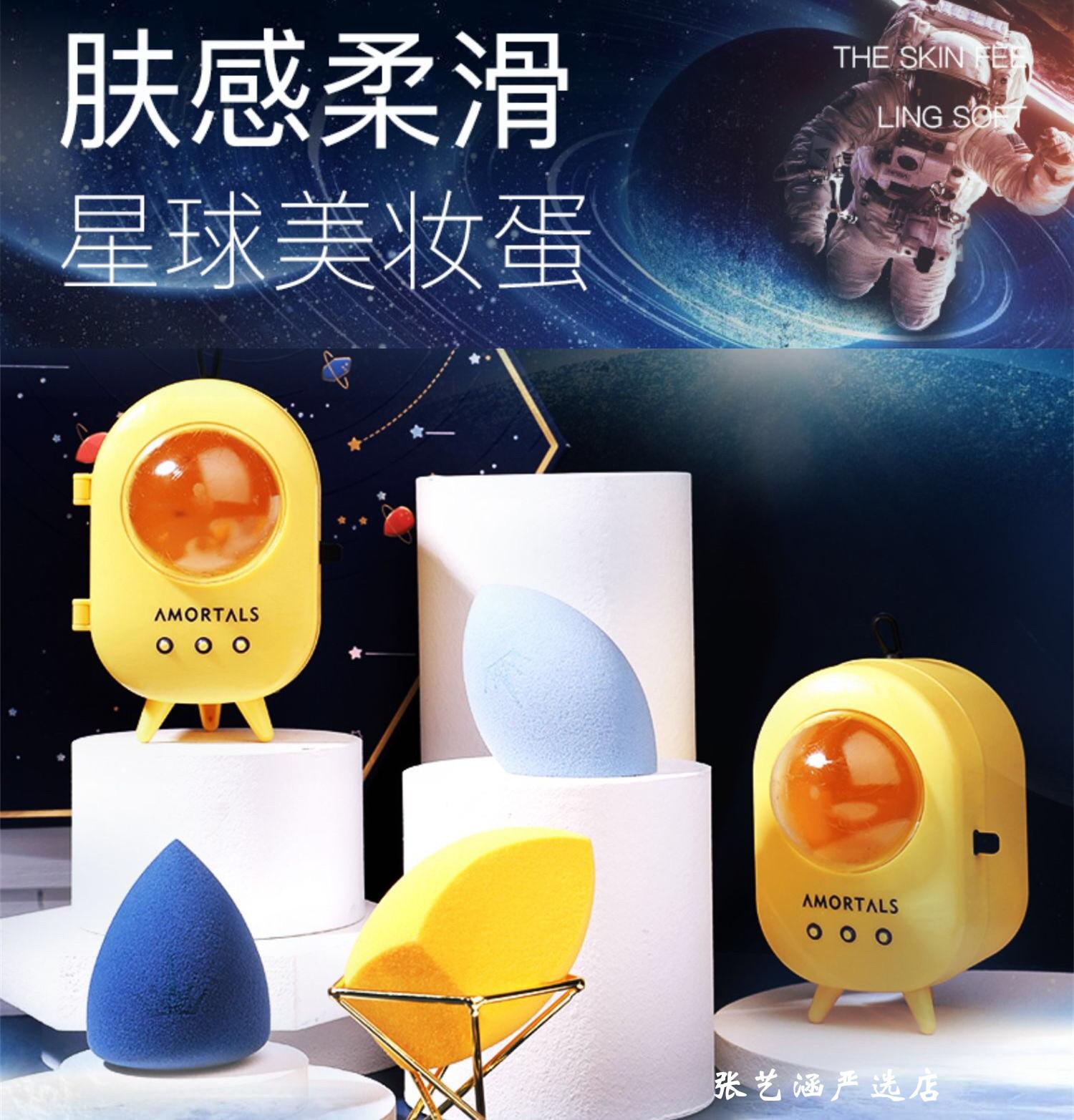 韩国尔木萄星球美妆蛋不吃粉超软化妆海绵彩妆蛋粉底刷太空舱礼盒
