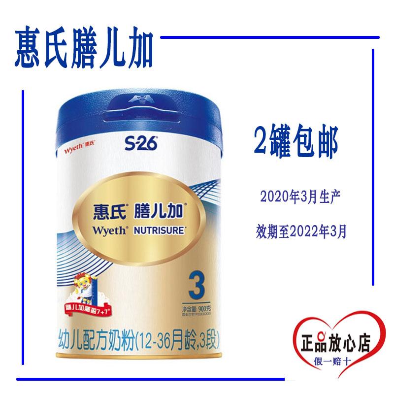 恵氏の食事は3段の900 gの幼児の調合指図書の牛乳の粉をプラスして赤ちゃんの缶に偏食して1-3歳の2缶が郵送します。
