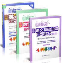 周计划 语文基础知识数学计算题英语听力 强化训练 一年级 全3册 知识归纳思路讲解题型训练 小学辅导