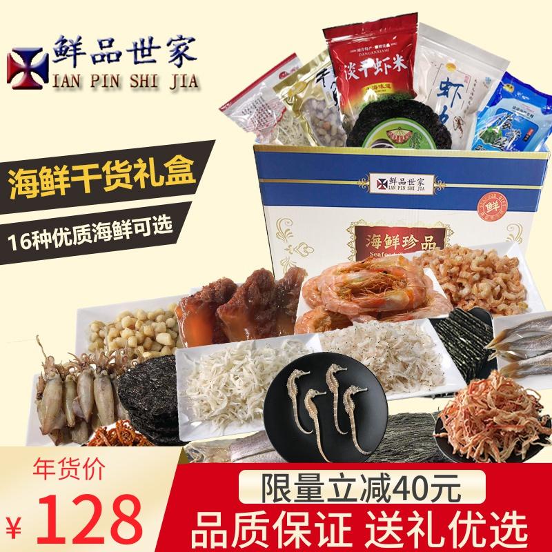 海鲜大礼包干货年货节日送礼品盒装春节企业员工福利套餐组合整箱