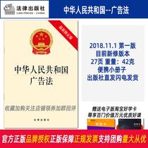 9787509397220中國法制出版社企業法法規匯編法律法規實用版中華人民共和國合伙企業法新書2018