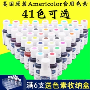 ac美国进口americolor可食用色素
