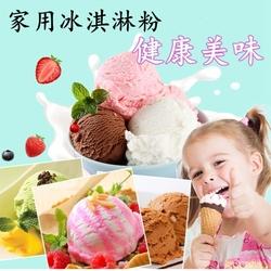 家用软冰淇淋粉冰激凌机器甜筒圣代商用原料手工家庭自制挖球雪糕