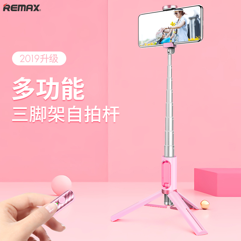 (用5元券)无线蓝牙自拍杆带三脚架补光灯苹果x手机xr通用万能多功能加长华为拍照神器p20支