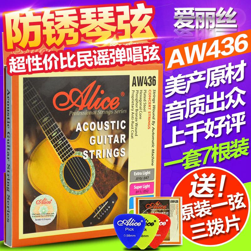 Alice элис аккорд AW436 специальность импорт фосфор бронза баллада гитара аккорд модернизированный 7 загружен наборы строк