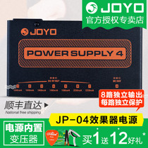 JOYO mezolol JP-04 Single effect device power supply low noise full independent output DC power supply Gifts