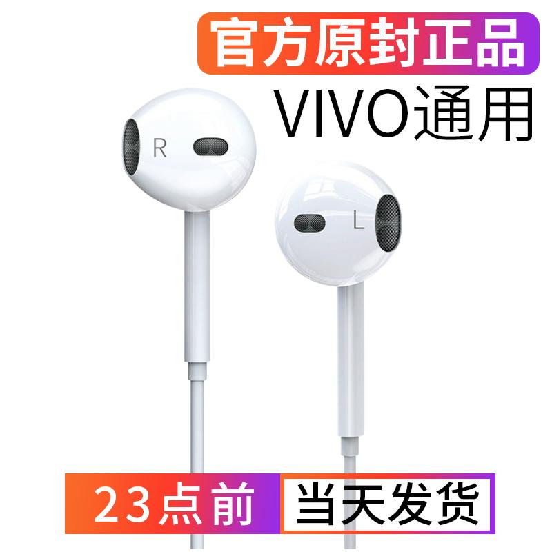 限时秒杀【适用vivo手机专用】vivo全系列耳机