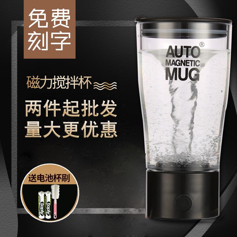 新品磁力无轴自动电动咖啡杯搅拌杯