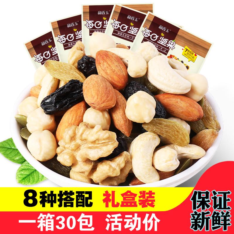 新货每日坚果混合坚果30包小包装600g礼盒零食礼包孕妇儿童干果仁