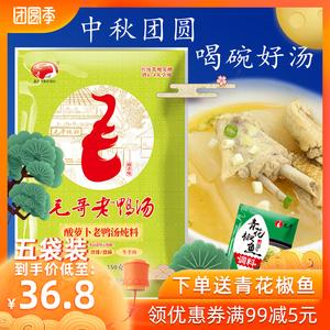毛哥酸萝卜老鸭汤炖汤料350g*5袋