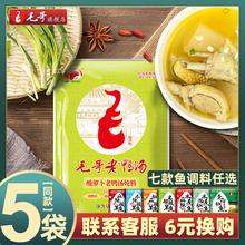 毛哥酸萝卜老鸭汤炖汤调料350g*5袋清汤火锅底料重庆特产煲汤佐料