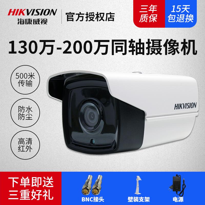Hikvision 130/2 млн. высокая Четкое коаксиальное моделирование камера Монитор дома 16C3T / 16D1T-IT3F