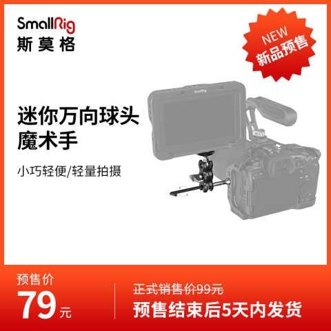 SmallRig斯莫格迷你万向球头魔术手监视器支架通用相机配件3238