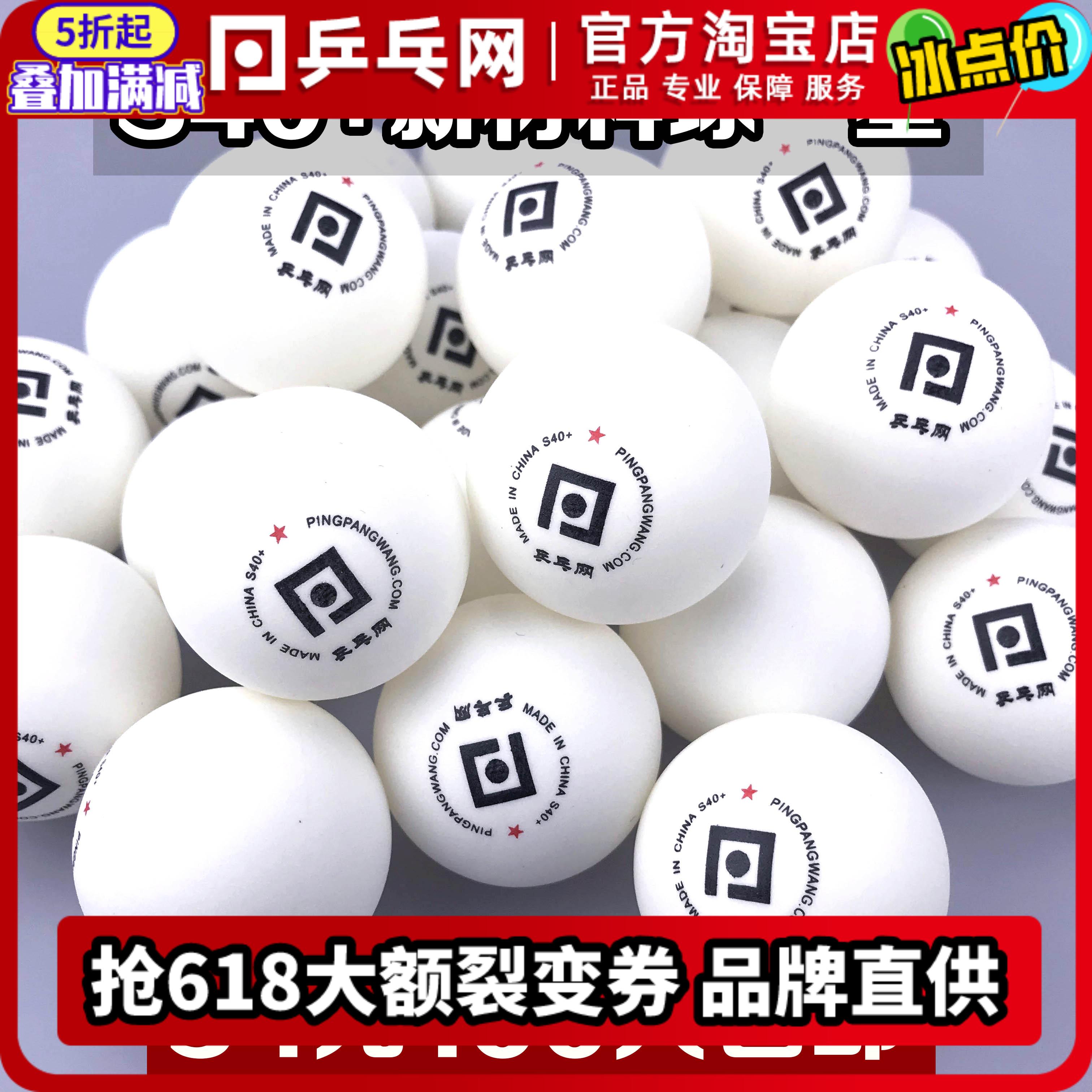 乒乓网S40+一星乒乓球ABS新材料 专业训练用球 100只多球兵乓球