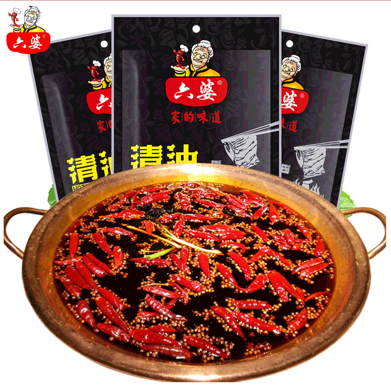 六婆清油火锅底料150g*3袋四川麻辣烫调味厨房调料一个人火锅