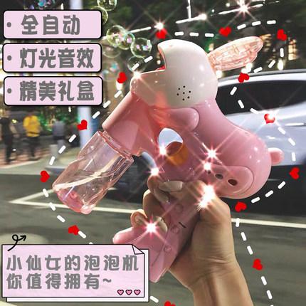 泡泡机抖音同款儿童全自动少女心吹泡泡仙女玩具电动网红泡泡枪