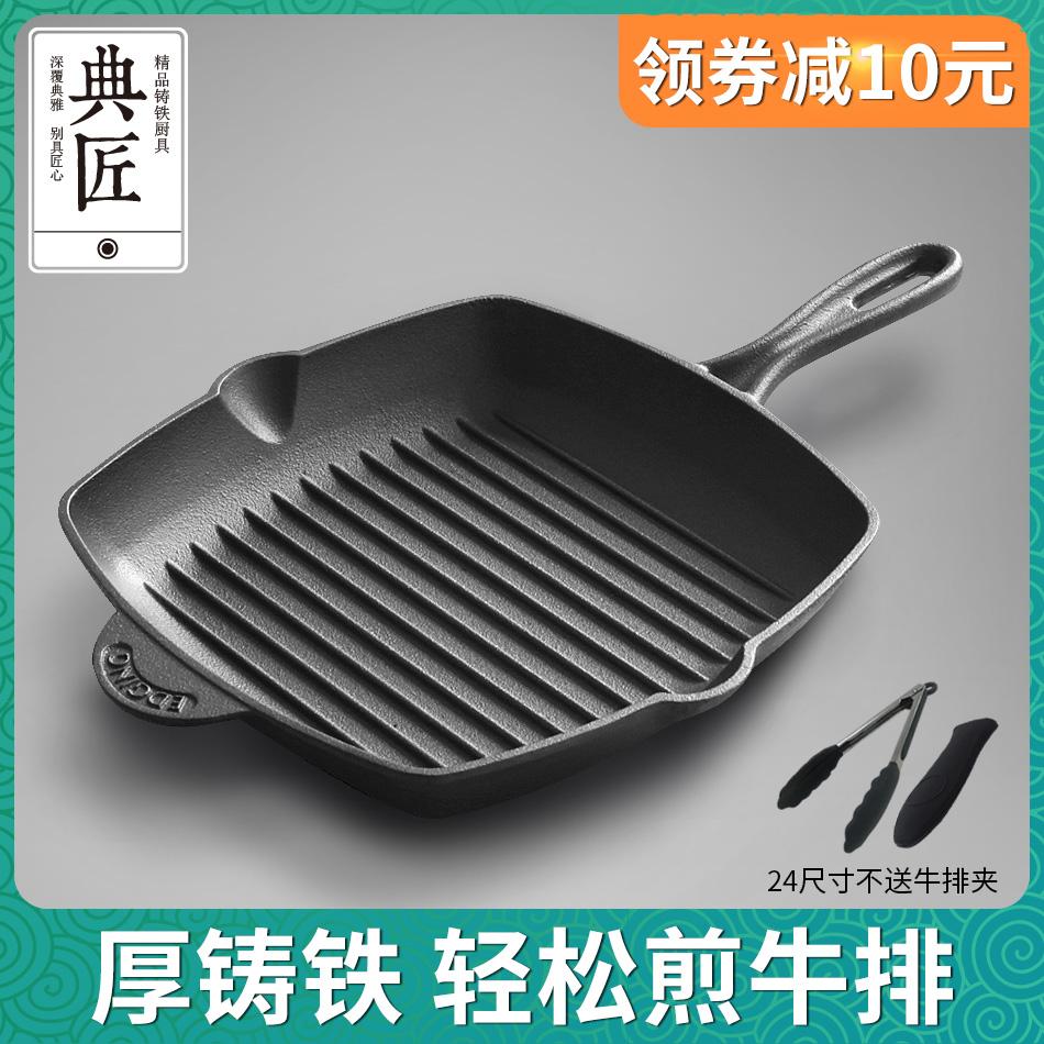 典匠牛排煎锅铸铁平底锅煎牛扒条纹煎锅专用无涂层电磁炉不粘锅具