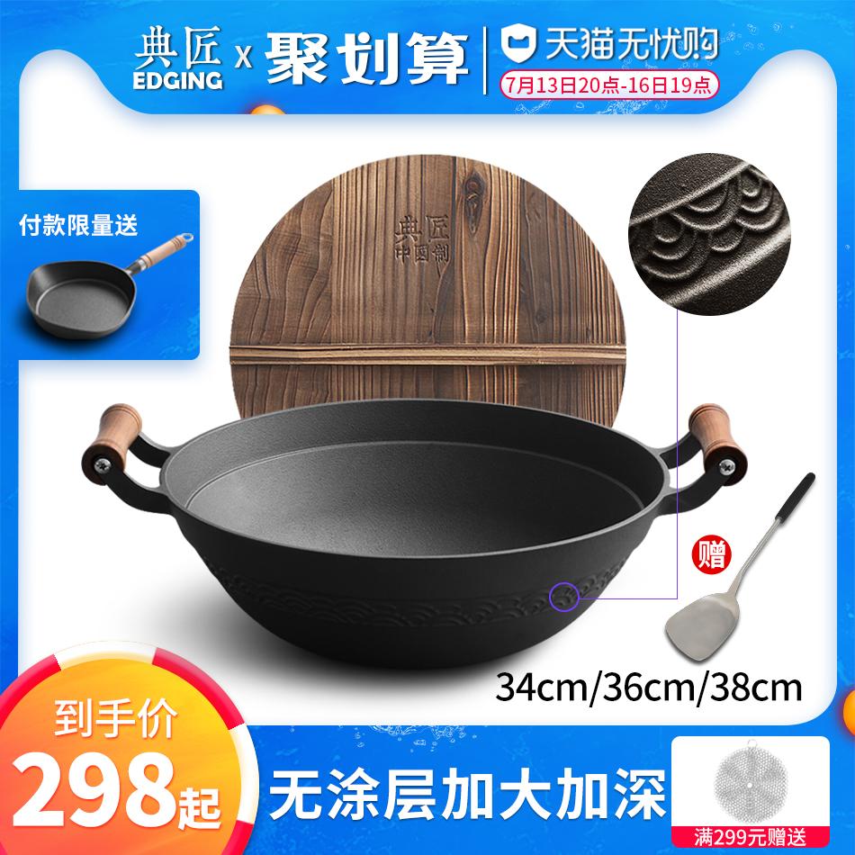 典匠加深大鐵鍋鑄鐵家用炒鍋36cm無涂層生鐵不銹圓底雙耳炒菜鍋具