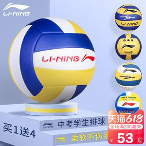 李宁中考软式硬5号儿童气排球排球