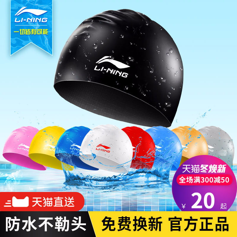 李宁泳帽硅胶男女儿童成人长发游泳帽防水舒适专业游泳帽子不勒头
